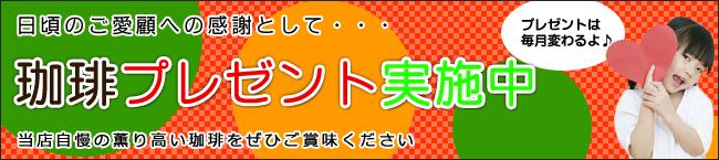珈琲倶楽部 田 プレゼント企画!