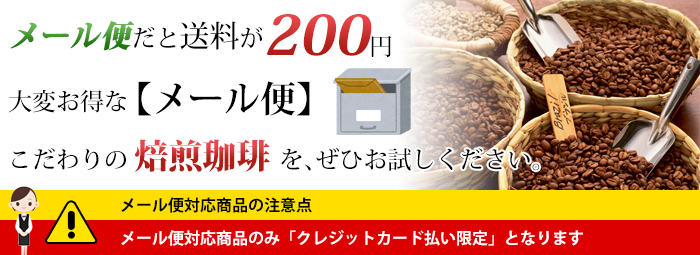 メール便なら400gまで送料120円だから気軽にご注文出来ます!